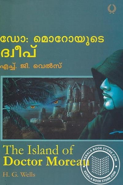 Cover Image of Book ഡോ മൊറോയുടെ ദ്വീപ്