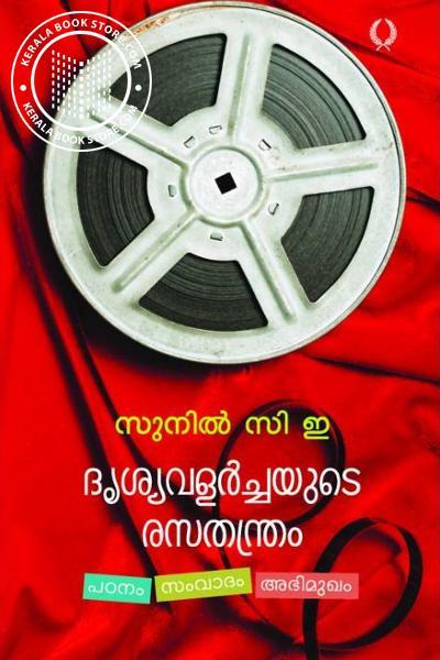 Cover Image of Book ദൃശ്യവളർച്ചയുടെ രസതന്ത്രം