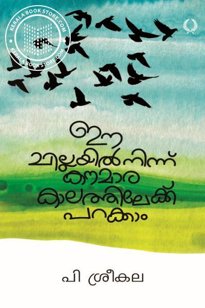 Cover Image of Book ഈ ചില്ലയില് നിന്ന് കൗമാര കാലത്തിലേയ്ക്ക് പറക്കാം