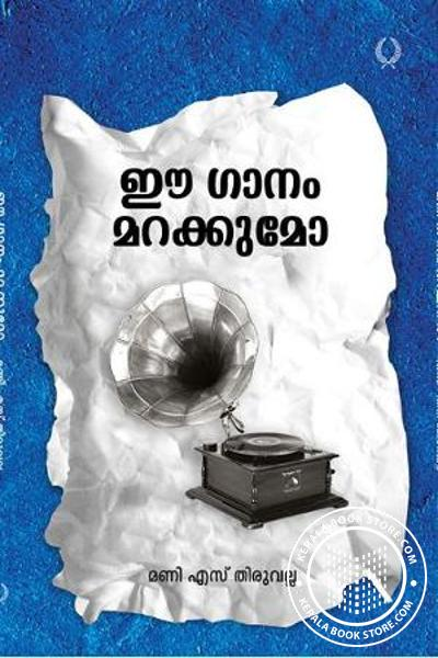 Cover Image of Book Eee Ganam Marakkumo