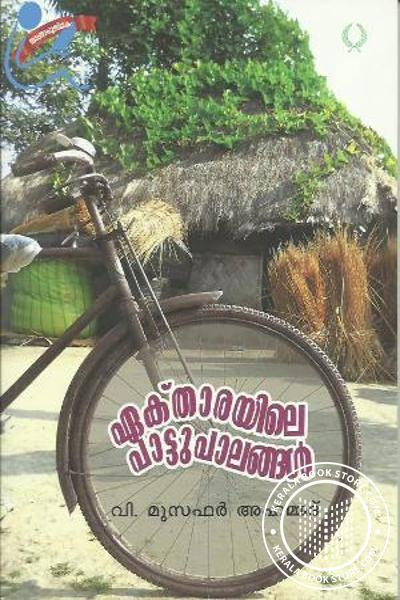 Cover Image of Book Ekthaarayile Paattu paalangal