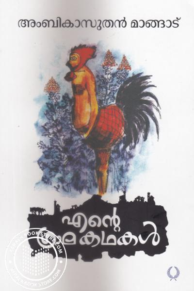 Cover Image of Book Ende Grama Kathakal - Ambika Suthan Mangadu