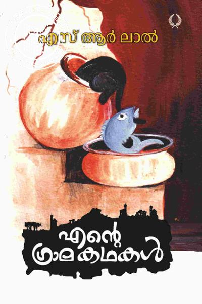 Cover Image of Book Ende Gramakathakal