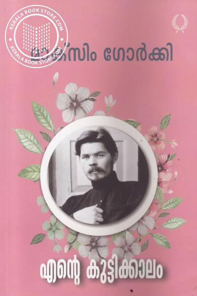 Cover Image of Book Ende Kuttykalam