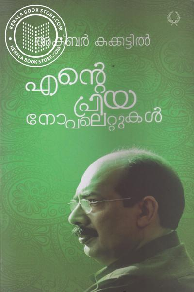 Cover Image of Book Ende Priya Novelettukal