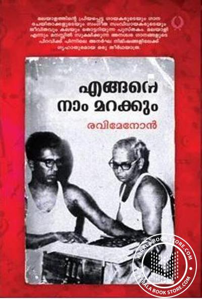 Cover Image of Book Engane Naam Marakkum