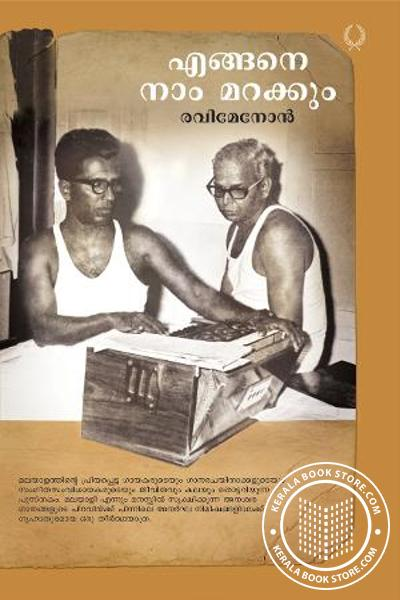 Cover Image of Book Engane Njan Marakkum