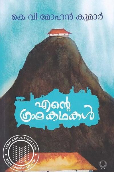Cover Image of Book Ente Gramakathakal - K V Mohan Kumar