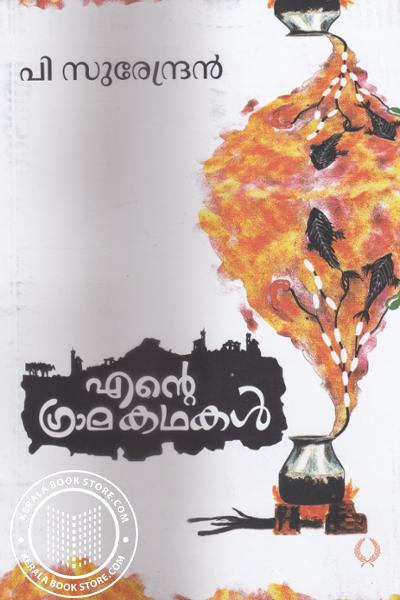 Cover Image of Book Ente Gramakathakal - P Surendran