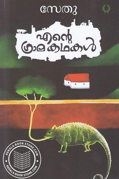 Cover Image of Book Ente Gramakathakal - Sethu