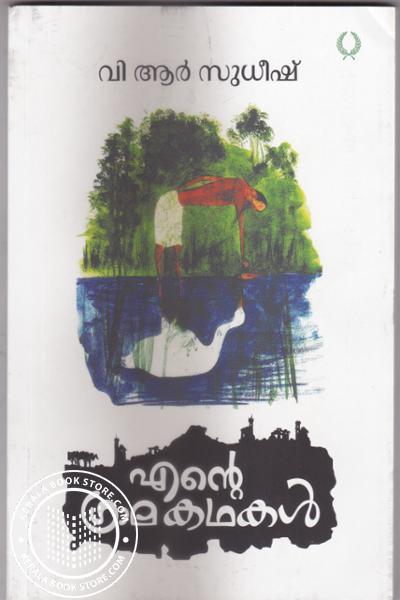 Cover Image of Book എന്റെ ഗ്രാമ കഥകള് - വി ആര് സുധീഷ്