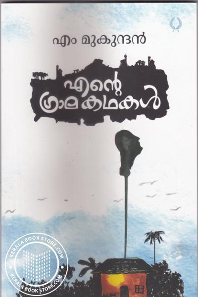 Cover Image of Book എന്റെ ഗ്രാമകഥകള് -എം മുകുന്ദന്