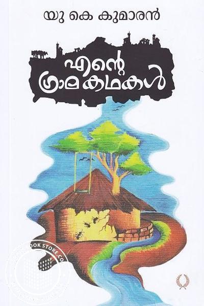 Cover Image of Book Ente Gramkathakal U K Kumaran