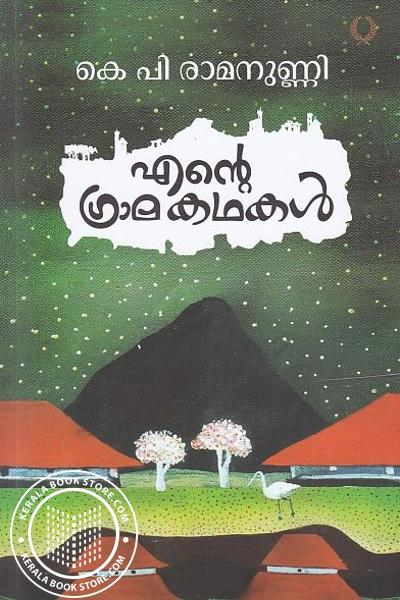Cover Image of Book Ente Grmakathakal - K P Rramanunni