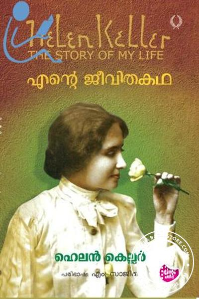 Cover Image of Book Ente Jeevitha Kadha