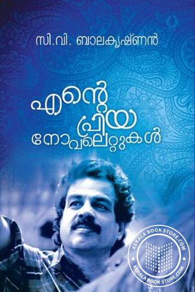 Cover Image of Book Ente Priya Novellettukal