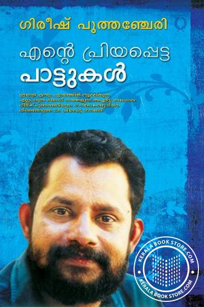 Cover Image of Book Ente Priyappetta Pattukal