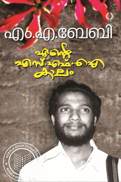 Cover Image of Book എന്റെ എസ് എഫ് ഐ കാലം