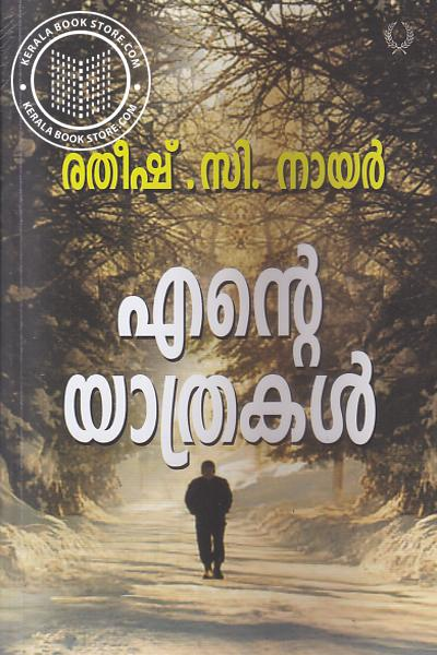 Cover Image of Book Ente Yaathrakal