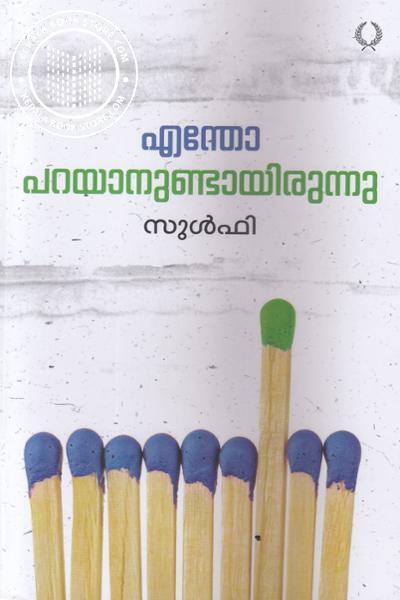 Image of Book Entho Parayanundayirunnum