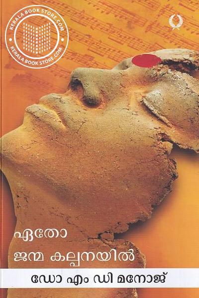 Cover Image of Book ഏതോ ജന്മ കല്പനയില്