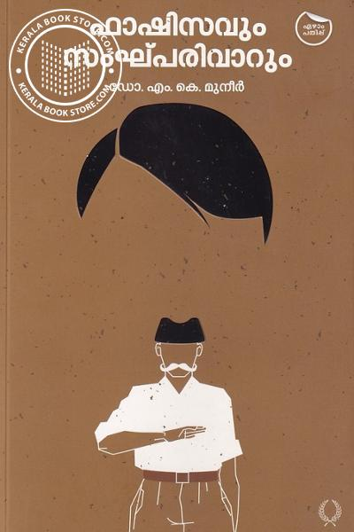 Cover Image of Book ഫാഷിസവും സംഘപരിവാറും