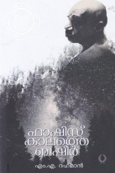 Cover Image of Book ഫാഷിസ്റ്റ് കാലത്തെ ബഷീര്