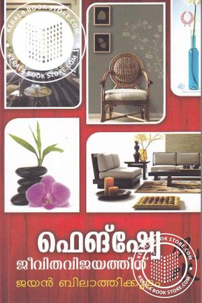 Image of Book Feng Shuei Jeevitha Vijayathinu