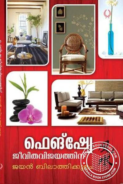 Cover Image of Book Fengshwe Jeevitha Vijayathinu