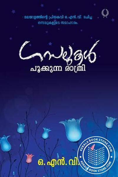 Cover Image of Book Gazalukal Pookkunna Rathri
