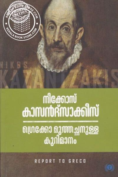 Cover Image of Book Greco Muthachchanulla Kurimanam