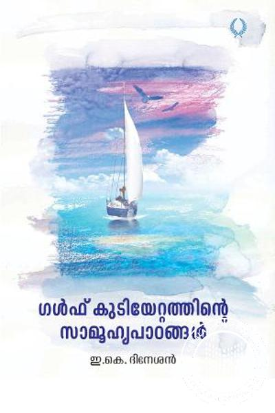 Cover Image of Book Gulf Kudiyettathinte Saamoohya Padangal