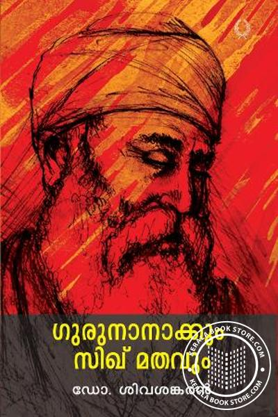 Cover Image of Book Guru Nanakkum Sikh Mathavum