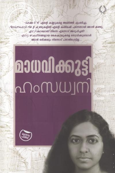 Cover Image of Book Hamsadwani