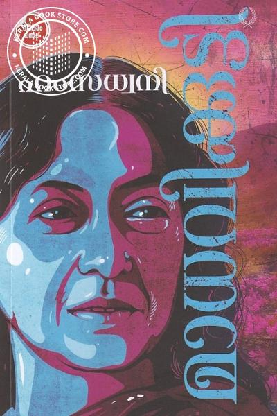 Cover Image of Book ഹംസധ്വനി