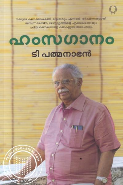 Cover Image of Book Hamsaganam