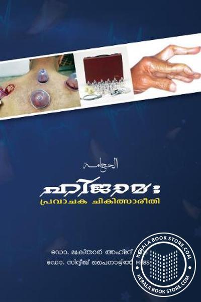 Cover Image of Book Hijama Pranvachaka Chikithsa Reethi