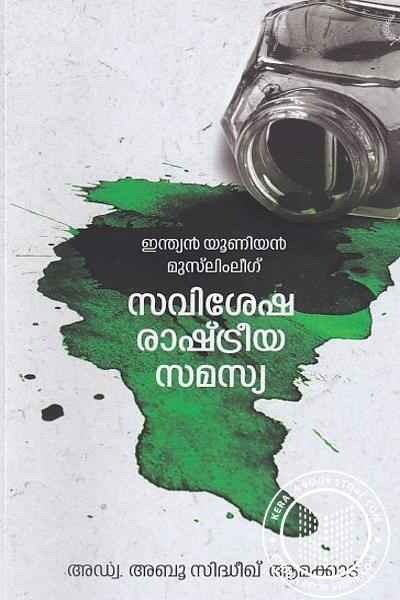 Cover Image of Book ഇന്ത്യന് യൂണിയന് സവിശേഷ രാഷ്ട്രീയ സമസ്യ