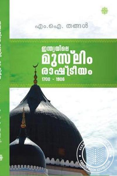 Cover Image of Book Indiayile Muslim Rashtreeyam 1700 - 1906