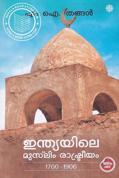 Cover Image of Book ഇന്ത്യയിലെ മുസ്ലിം രാഷ്ട്രീയം 1700-1906