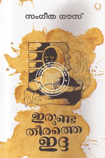 Image of Book Irunda TheeratheIddha