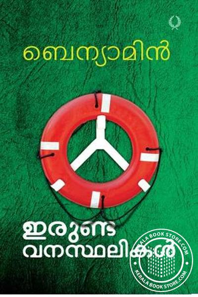 Cover Image of Book Irunda Vanasthalikal