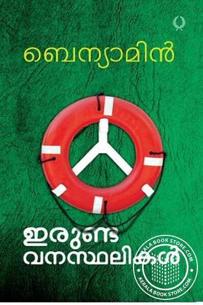 Cover Image of Book ഇരുണ്ട വനസ്ഥലികള്