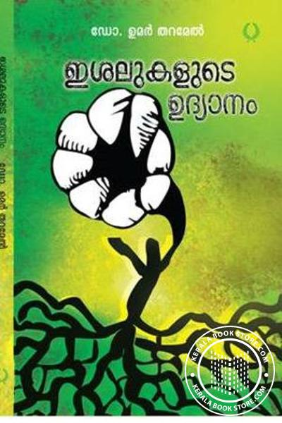 Cover Image of Book Isalukalude Udyanam