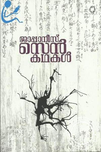 Cover Image of Book Japanis Zen Kathakal