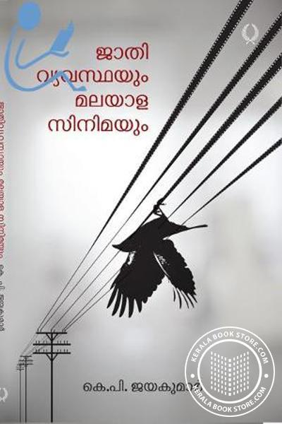 Cover Image of Book ജാതിവ്യവസ്ഥയും മലയാള സിനിമയും