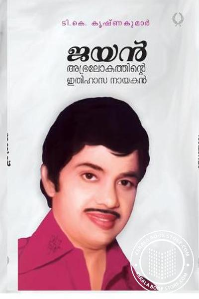Cover Image of Book Jayan Abhra Lokathinte Ithihasa Nayakan