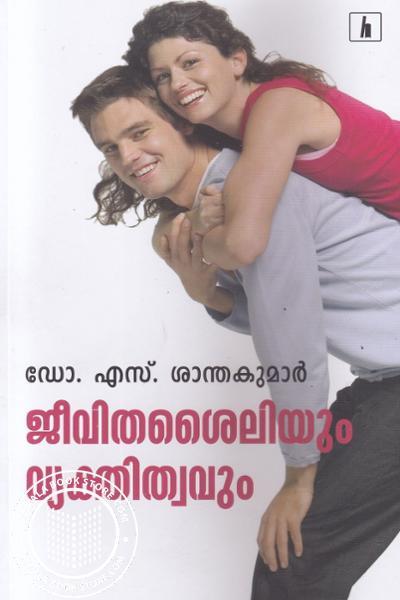 Cover Image of Book Jeevitha Shyliyum Vyakthithvavum