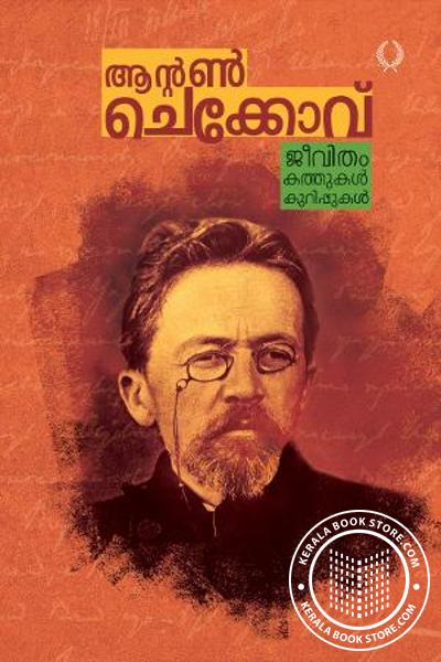Cover Image of Book ജീവിതം കത്തുകള് കുറിപ്പുകള്