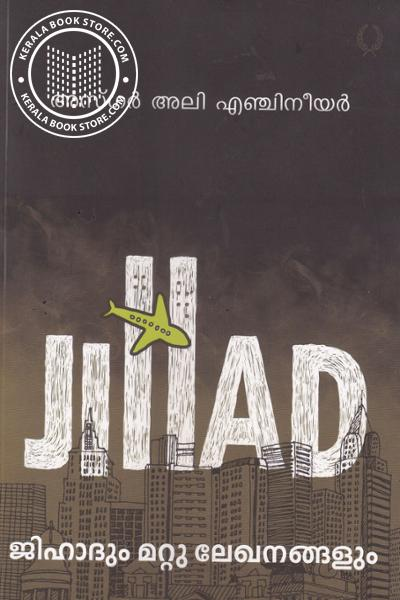 Cover Image of Book Jihadum Mattu Lekhanagalum